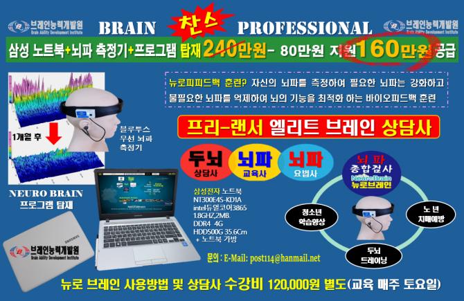 4차 산업의 최적의 유망직업 뇌건강 상담사